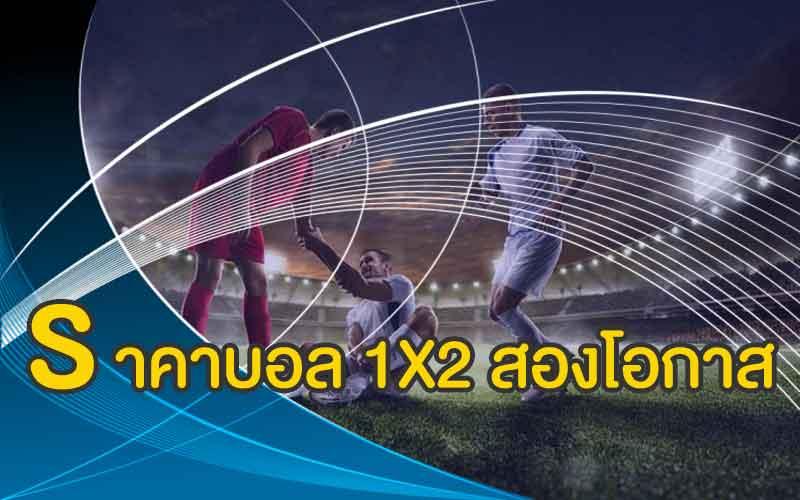 แนะนำ วิธีแทงบอล ราคาบอล 1X2  และ DC สองโอกาส คืออะไรต่างกันอย่างไร