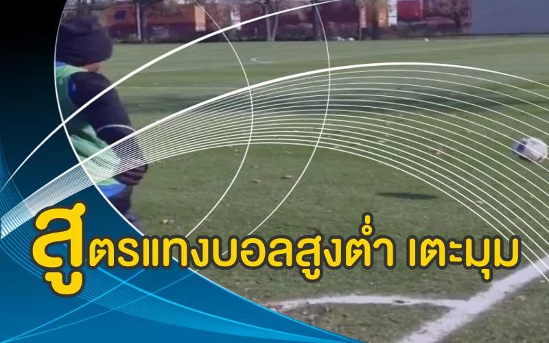 เทคนิคแทง ราคาบอลสูงต่ำ สูตรแทงผลบอล ลูกเตะมุม ดูยังไง