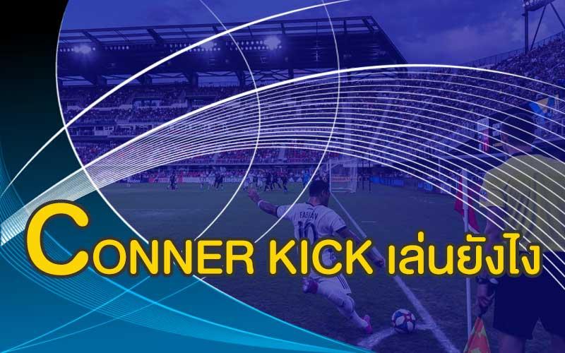 วิธีแทงบอล conner kick